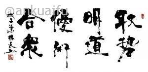 qushi-mingdao-youshu